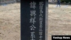 28일 제주시 봉개동의 '탐라고씨 신성악파 흥상공계 가족묘지'에 있는 것으로 확인된 북한 김정은 국방위원회 제1위원장의 외가 가족묘지.