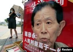 2003年6月5日,北京一妇女路过贩售以蒋彦永医生为杂志封面的书报摊