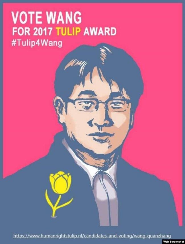 网友制作的支持被捕的中国709人权律师王全璋获得荷兰郁金香人权奖,呼吁网民投票的海报。 (网络图片)