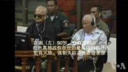 柬埔寨法庭维持对前红色高棉领导人终生监禁的判决