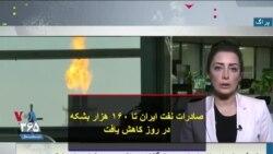 صادرات نفت ایران تا ۱۶۰ هزار بشکه در روز کاهش یافت