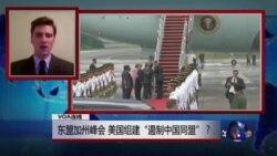 """VOA连线:东盟加州峰会 美国组建""""遏制中国同盟""""?"""