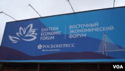 Баннер Восточного экономического форума во Владивостоке (фото: «Голос Америки»)