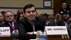 美国图灵医药公司前营运总监马丁·史克雷利在国会作证
