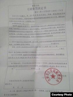 吉林警方处罚决定书显示,退伍军人到北京天安门及中南海周边被认定扰乱公共秩序。(当事人供图)