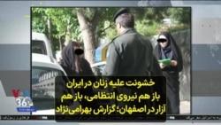 خشونت علیه زنان در ایران باز هم نیروی انتظامی، باز هم آزار در اصفهان؛ گزارش شهرام بهرامینژاد