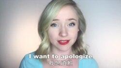 OMG! 美语 Apologize!