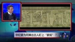 """时事大家谈:中纪委为何捧出古人盯上""""家规""""?"""