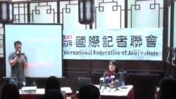 國際記者聯會指中國政府持續打壓媒體