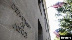 美國司法部大樓。