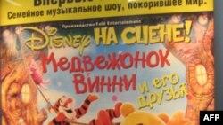 Винни-Пух отмечает Новый год в России