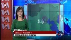 VOA连线:探访包卓轩,记者遭警方讯问7小时