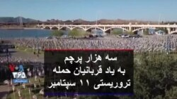 سه هزار پرچم به یاد قربانیان حمله تروریستی ۱۱ سپتامبر
