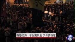 香港代沟:学生要民主 父母要稳定