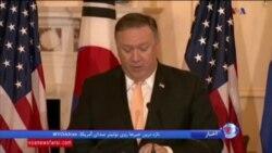 نظرات وزیر خارجه آمریکا در مورد نتایج احتمالی مذاکره آمریکا و کره شمالی