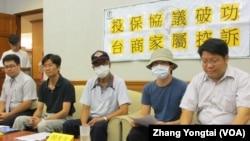 台湾人权团体就两岸投保协议召开记者会(美国之音张永泰拍摄)