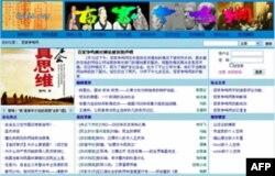 百家争鸣网主页