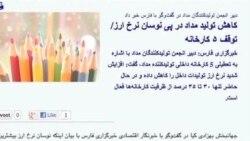 گرانی دلار و تعطیلی کارخانجات در ایران