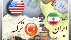 عهد شکنی تهران ترکيه را به ارزيابی مجدد مناسبات با ايران می کشاند