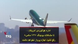 اداره هوانوردی آمریکا: تا مشکلات بوئینگ ۷۳۷ مکس۸ رفع نشود اجازه پرواز نخواهد داشت