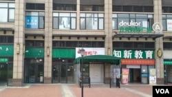 成都成華區豆殼教育廣場已經關門的培訓機構 (照片由作者提供)