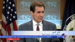 وزارت خارجه آمریکا: با ایران درباره آینده سوریه گفت و گو خواهیم کرد