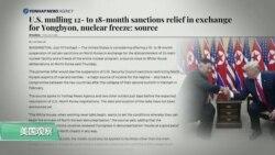 白宫要义(黄耀毅):美朝会谈之前美国或暂停部分对朝鲜制裁