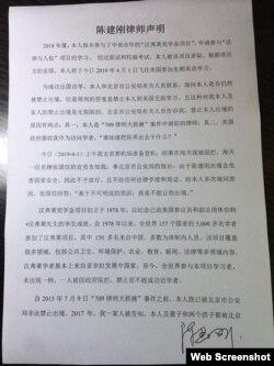 维权律师陈建刚4月1日被禁出境后网上发声明 (陈建刚推特照片)