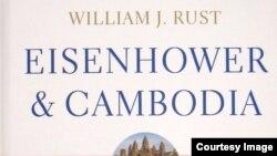 គម្របសៀវភៅរបស់លោក William J. Rust ដែលមានចំណងជើងថា៖ «លោកប្រធានាធិបតី Eisenhowerនិងកម្ពុជា៖ ការទូត សកម្មភាពសម្ងាត់ និងប្រភពនៃសង្គ្រាមឥណ្ឌូចិនលើកទីពីរ» ឬក៏ជាភាសាអង់គ្លេសថា៖ «Eisenhower and Cambodia: Diplomacy, Covert Action, and the Origins of the Second Indochina War»។ (រូបថតផ្តល់ឲ្យដោយលោក William J. Rust)