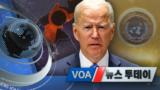 [VOA 뉴스 투데이] 2021년 9월 22일