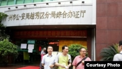 廣州公民徐向榮、李維國和李文生向有關當局申請六四遊行(網絡圖片/網友提供)