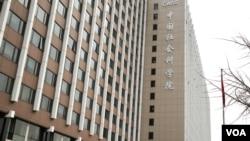 中国社会科学院(美国之音东方)