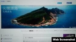 日本外务省用12种文字发放拥有尖阁诸岛主权的主张,图为中文简体字版本