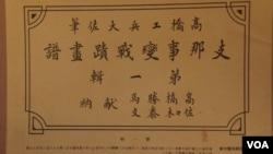 """美國之音在日本發現""""支那事變戰跡畫譜"""""""