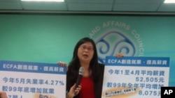 台灣行政院陸委會主委賴幸媛6月28號展示ECFA有關數字
