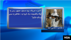 طالبانو دا اعلامیه د اګست په ۱۵ رسنیو ته لیږلې ده