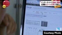 일본 'TBS' 계열 'JNN' 방송이 북한 평양과학기술대 현지 취재 내용을 보도하면서, 학생들이 자유롭게 인터넷을 사용할 수 있었다고 밝혔습니다. 사진은 평양과기대 학생의 구글 검색 장면.