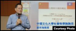 中国文化大学社会科学院院长邵宗海教授(文化大学网站)