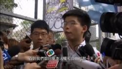 2019-06-17 美國之音視頻新聞: 黃之峰出獄後立即加入反對《逃犯條例》抗議