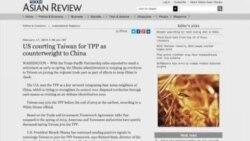 日媒称美助台湾入TPP以牵制中国