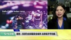 VOA连线(许湘筠):报告:东京为全球最安全城市,北京低于平均值