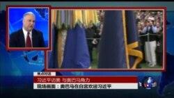 VOA卫视(2015年9月26日 第二小时节目 时事大家谈 完整版(重播))