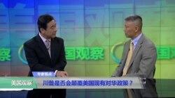 时事看台(韩连潮):川普是否会颠覆美国现有对华政策?