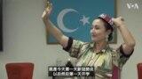 维吾尔族舞蹈成为美国文化熔炉一部分