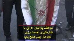 موافقت پارلمان عراق با کنارهگیری نخست وزیر؛ همزمان پیام صلح پاپ