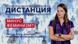 Старейший центр гендерных исследований в России объявили иноагентом — «Дистанция» – 6 октября