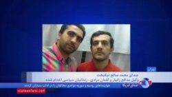 عفو بین الملل اعدام سه زندانی سیاسی کرد را محکوم کرد