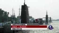 VOA连线:台湾将推动自制潜舰计划