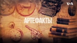 «Артефакты»: революция велосипеда