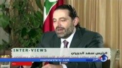 ابراز نگرانی مقام های اروپایی از بحران سیاسی و کناره گیری سعد حریری